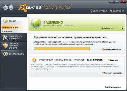 скачать бесплатно программу аваст антивирус бесплатно - фото 9