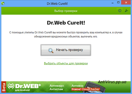утилиту доктор веб курейт скачать