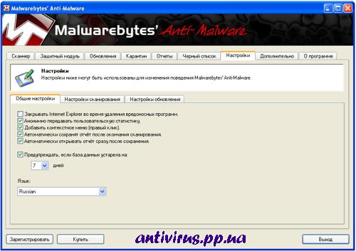 Ключ к Malwarebytes Anti Malware Лицензионный ключ