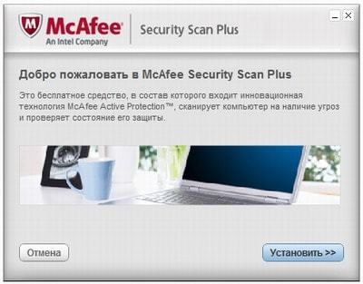 ������ ����������� McAfee Security Scan