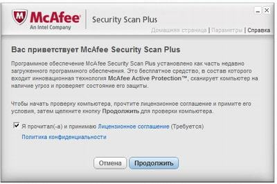 ������������ � ��������� ������ McAfee Security Scan