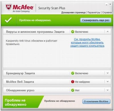 �������� ���������� �������� McAfee Security Scan
